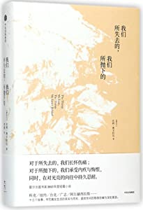 The Things We Lose, The Things We Leave Behind: and Other Short Stories (Chinese Edition)