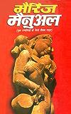 मैरिज मैनुअल - युवा दंपतियों के लिए सैक्स गाइड : Marriage Manual (Hindi Edition)