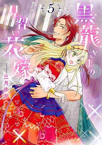 黒龍さまの見習い花嫁(5)