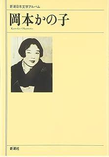 作家の自伝 (56) (シリーズ・人...
