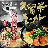 七味フーズ 本場久留米とんこつラーメン食べ比べセット(2種/6食)