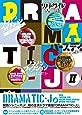 DRAMATIC-J DVD-BOX II