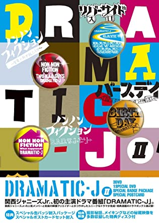 Amazon   DRAMATIC-J DVD-BOX II...