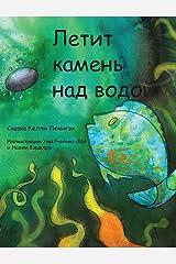Летит камень над водой (Russian Edition) Hardcover
