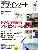 デザインノート NO.62 (SEIBUNDO Mook)