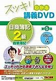 スッキリわかる 講義DVD 日商簿記2級 商業簿記 第5版 (スッキリわかるシリーズ)