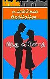 உனக்கென பிறந்தேனே...: Unakkena Piranthene... (Tamil Edition)