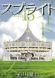 スプライト(15) (ビッグコミックス)