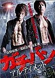ガチバン アルティメット [DVD]