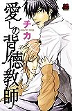 愛しの背徳教師 (MIU 恋愛MAX COMICS)