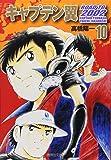 キャプテン翼 2002 10 (集英社文庫―コミック版)
