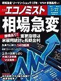 エコノミスト 2018年 3/27 号