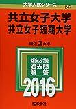共立女子大学・共立女子短期大学 (2016年版大学入試シリーズ)