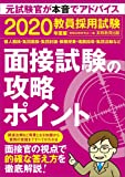 教員採用試験 面接試験の攻略ポイント 2020年度