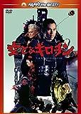 空とぶギロチン [DVD]