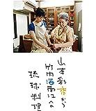 山本彩香から竹内海南江への琉球料理 [Blu-ray]