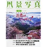 風景写真 (2012年 03月号)