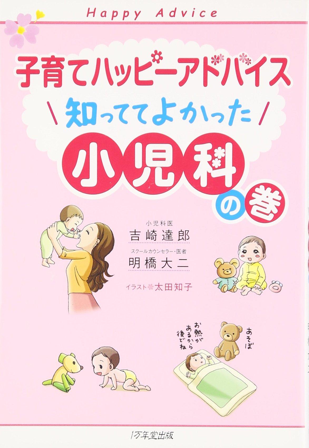 Download Kosodate Happi Adobaisu Sh (Japanese Edition) pdf