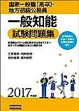 国家一般職[高卒]・地方初級公務員 一般知能試験問題集 2017年度