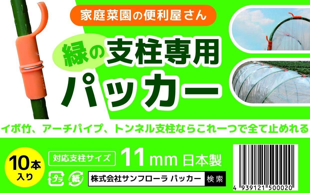 緑の支柱専用パッカー 11mm用