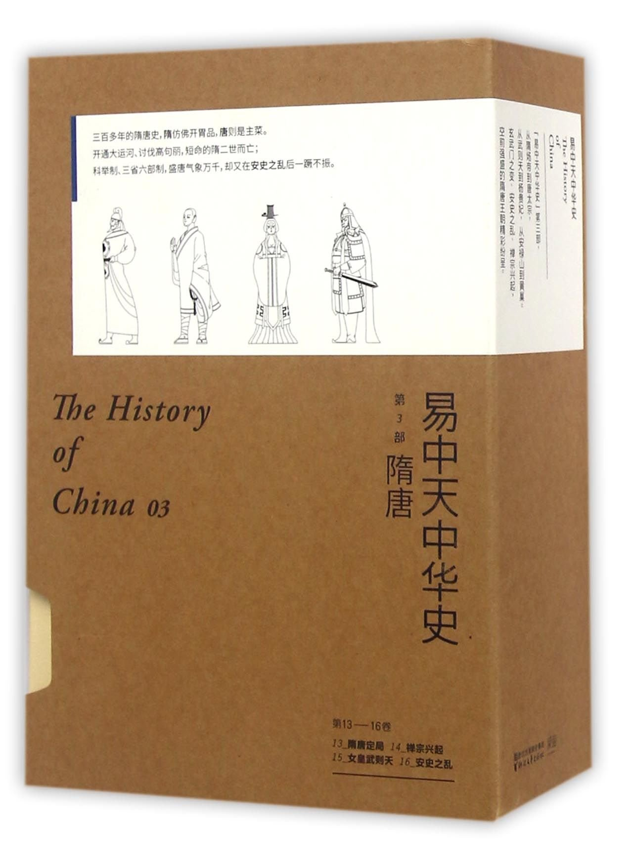 Download The History of China 03 (Chinese Edition) PDF