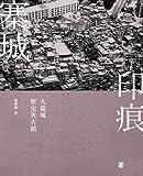 寨城印痕──九龍城歷史與古蹟 [平装] [Jan 01, 2015] 蕭國健