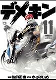 デメキン 11 (ヤングチャンピオン・コミックス)