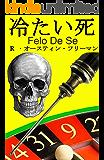 冷たい死    R・オースティン・フリーマン原作 Felo de Se 翻訳版