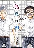 鬼死ね 2 (ビッグコミックス)