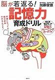 脳が若返る! 記憶力育成ドリル