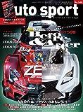 AUTO SPORT - オートスポーツ -  2018年 5/11号 No.1480 【特別付録】GT500ミニポケファイル
