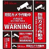 24時間防犯カメラ作動中(赤/黒)バージョン レギュラーサイズ 5枚シートセット SS-003 SS-003