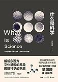 什么是科学(北大备受欢迎的科学史课主讲教授吴国盛力作,解析东西方文化基因的差异,揭晓科学的本质,引爆全社会科学大讨论。) (博集社会影响力系列)