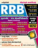 RRB Non Technical Cadre Exam Study Materials And Objective Type Q & A (TAMIL)
