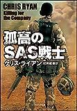 孤高のSAS戦士 (ソフトバンク文庫)