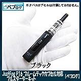 ベブログ JustFog P16 プルームテックカプセル対応 フルスターターキット 4種類から選べるリキッド付き 電子タバコ (Saromeベースリキッド)