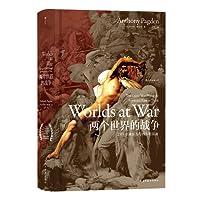 汗青堂丛书020·两个世界的战争:2500年来东方与西方的竞逐