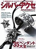 シルバーアクセスタイルマガジン vol.26 (サクラムック)