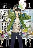 記憶屋(1) (ガンガンコミックスUP!)