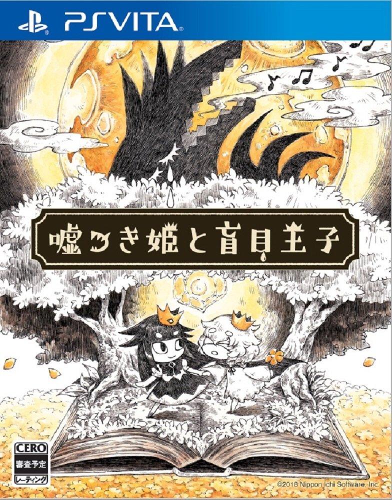 嘘つき姫と盲目王子 【Amazon.co.jp限定】オリジナルビジュアルブック(A5サイズ表紙込みフルカラー16ページ) 付 - PSVita B079M5RM82