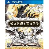 嘘つき姫と盲目王子 【Amazon.co.jp限定】オリジナルビジュアルブック 付 - PSVita