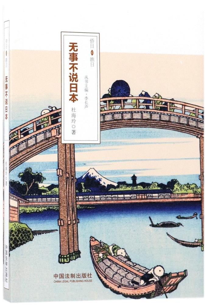 Download 无事不说日本 pdf