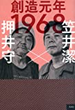 創造元年1968