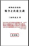 戦争と共産主義 【復刻版】: 昭和政治秘録