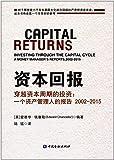 资本回报·穿越资本周期的投资:一个资产管理人的报告(2002-2015)