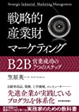 戦略的産業財マーケティング: B2B営業成功の7つのステップ