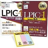 【Amazon.co.jp 限定】Linux教科書 LPICレベル1 試験対策セット Version5.0対応(特製付箋付き) (EXAMPRESS)