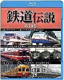 鉄道伝説 第10巻 [Blu-ray]