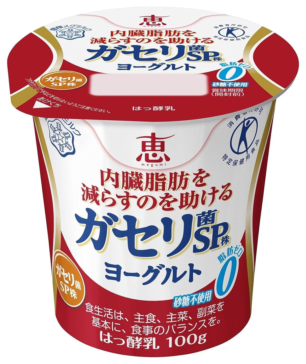 誘発するあらゆる種類の緩む[冷蔵]ダノンジャパン ダノンオイコス 脂肪0 プレーン?砂糖不使用 110g