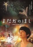 よだかのほし [DVD]